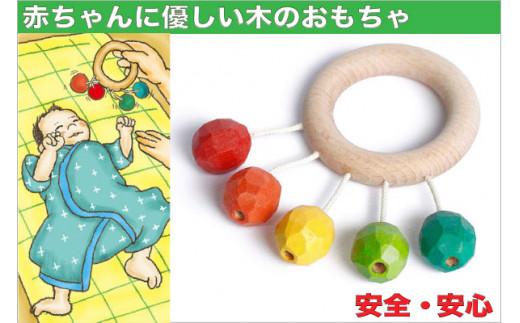 木のおもちゃ『おひさまラトル』
