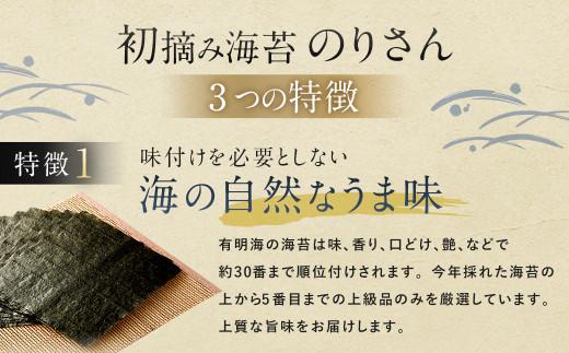 有明海産 初摘み 海苔 「のりさん」 (全形 10枚) × 9袋セット