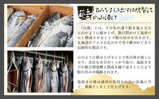 旨みを引き出す伝統製法~鮭の山漬~