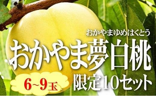 FF-35   おかやま夢白桃(6~9個)