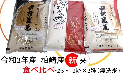 3種類のお米をご用意いたしました。