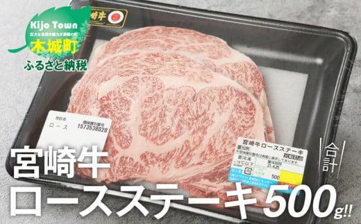 K18_0010<宮崎牛ロースステーキ500g>