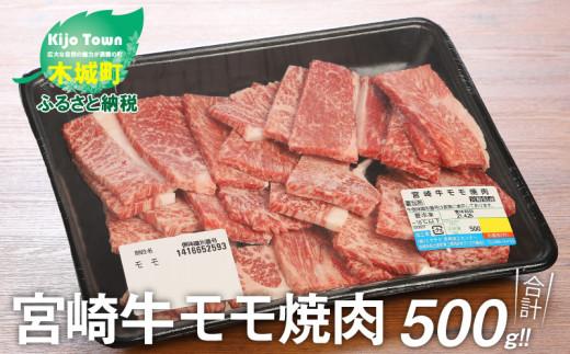 K18_0019<宮崎牛モモ焼肉500g>