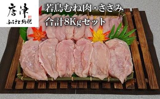 唐津市産 若鳥むね肉ささみ合計8kgセット 鶏肉 唐揚げ 親子丼 お弁当