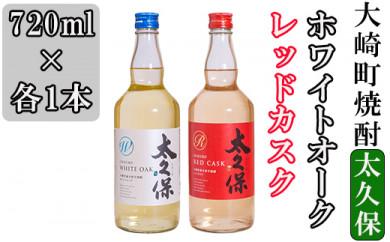 まるでワイン!?太久保酒造赤&白 芋焼酎2種セット