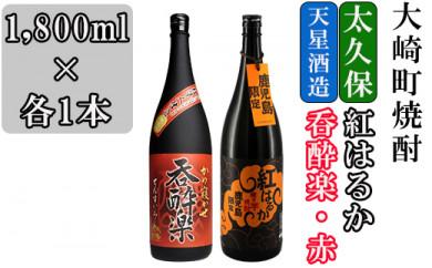 大崎焼酎 紅芋の饗宴2本セット