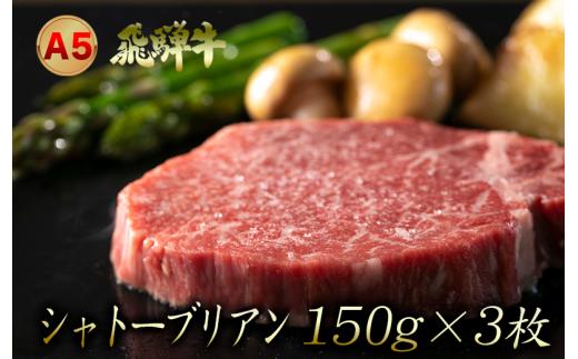 A5飛騨牛『シャトーブリアン』ステーキ 3枚