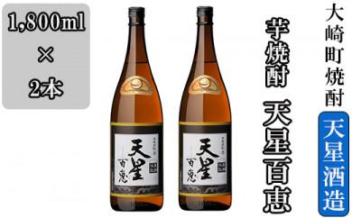 芋焼酎 天星百恵(1,800ml)2本セット
