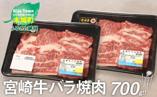 K18_0020<宮崎牛バラ焼肉700g>