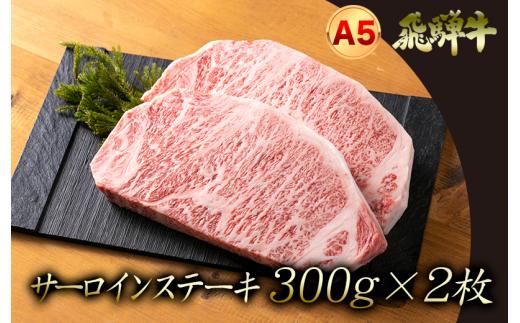 A5飛騨牛 『厚切り!』サーロインステーキ 300g前後×2枚