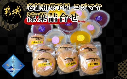 【お中元】老舗和菓子屋の涼菓詰合せ_AA-7605-SG