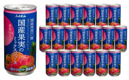 [№5656-1677]国産果実のミックスジュース 195g×20缶入り