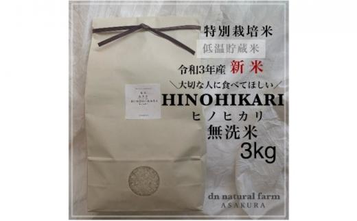 [№5656-1662]【特別栽培米認定】ヒノヒカリ 令和3年産 新米 無洗米 3kg《食味ランキング高評価》2021年産 福岡県 朝倉産 先行予約 米 白米