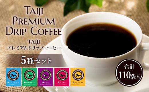 TAIJIプレミアムドリップコーヒー 5種セット (計110袋入)