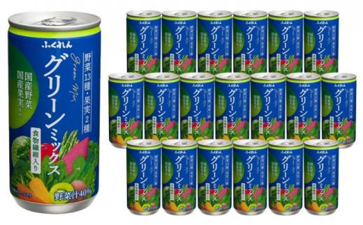 [№5656-1678]グリーンミックス 195g×20缶入り