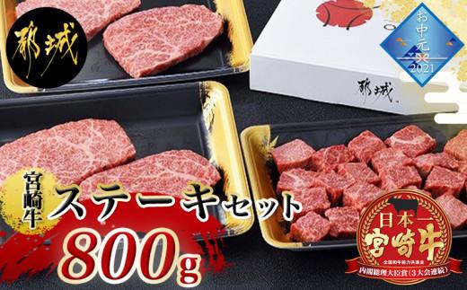 【お中元】宮崎牛【赤身】ももステーキ&サイコロステーキ800gセット_AC-6503-SG