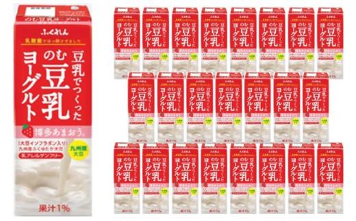 [№5656-1687]のむ豆乳ヨーグルト(あまおう)200ml×24本入り