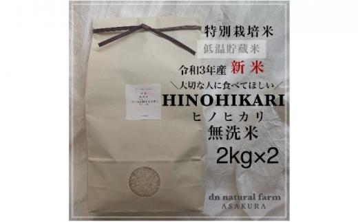 [№5656-1666]【特別栽培米認定】ヒノヒカリ 令和3年産 新米 無洗米 2kg×2《食味ランキング高評価》2021年産 福岡県 朝倉産 先行予約 米 白米