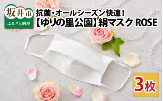 バラの模様が美しく浮かぶ♪ 抗菌・オールシーズン快適! ゆりの里公園 絹マスク ROSE 3枚セット [B-10401]