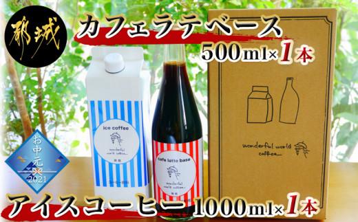 【お中元】カフェラテベース&アイスコーヒーセット_AA-C506-SG