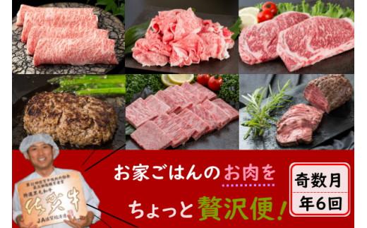 T-3 お家ごはんのお肉をちょっと贅沢便(6回コース)