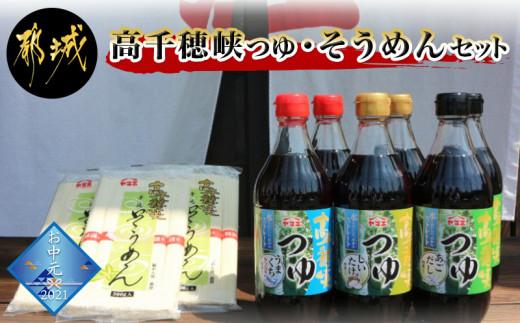 【お中元】高千穂峡つゆ・そうめんセット_AA-A801-SG