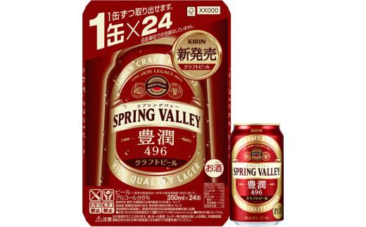 【共通:E-69】横浜工場製SPRING VALLEY豊潤〈496〉 350ml 1ケース(24本)〈キリンアンドコミュニケーションズ〉