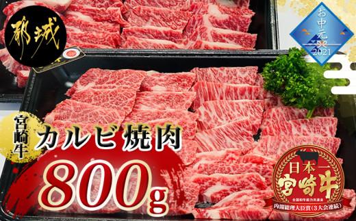 【お中元】宮崎牛霜降りカルビ焼肉800g_AC-2601-SG