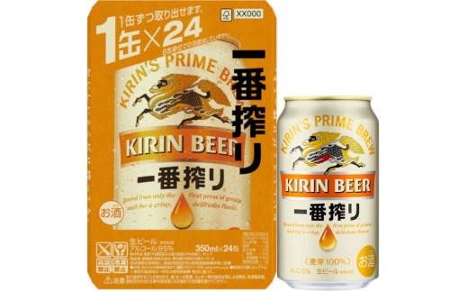 【共通:E-68】横浜工場製キリン一番搾り生ビール350ml1ケース(24本入)〈キリンアンドコミュニケーションズ〉