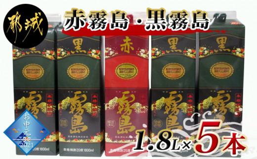 【お中元】琴棋詩酒!赤霧島と黒霧島1.8L×5本セット_AC-2004-SG