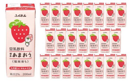 [№5656-1682]豆乳飲料(博多あまおう)200ml×24本入り