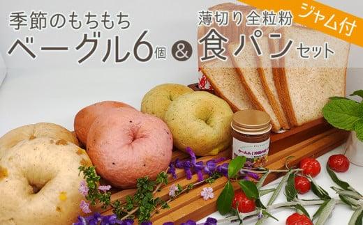 季節のもちもちベーグル6個&薄切り全粒粉食パンセット(ジャム付)