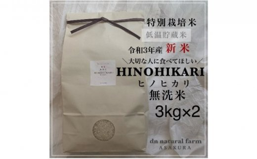 [№5656-1668]【特別栽培米認定】ヒノヒカリ 令和3年産 新米 無洗米3kg×2《食味ランキング高評価》2021年産 福岡県 朝倉産 先行予約 米 白米
