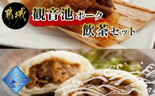 【お中元】「観音池ポーク」飲茶セット_AC-9203-SG