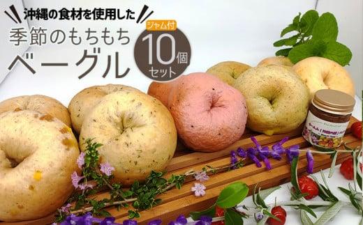 沖縄の食材を使用した「季節のもちもちベーグル」10個セット(ジャム付)