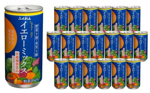 [№5656-1676]イエローミックス 195g×20缶入り