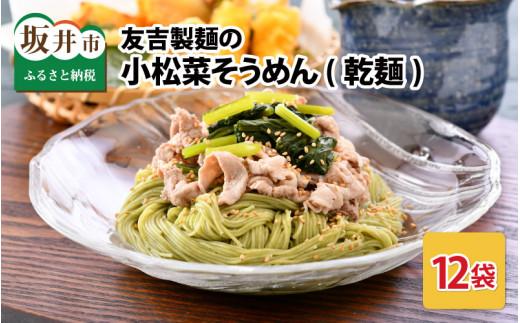 友吉製麺の小松菜そうめん(乾麺) 160g × 12袋 [B-4402]