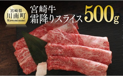 宮崎牛霜降りスライス500g