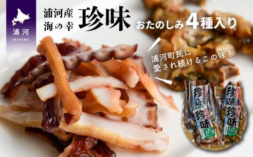 北海道浦河産の「海鮮珍味」お楽しみセット[06-948]
