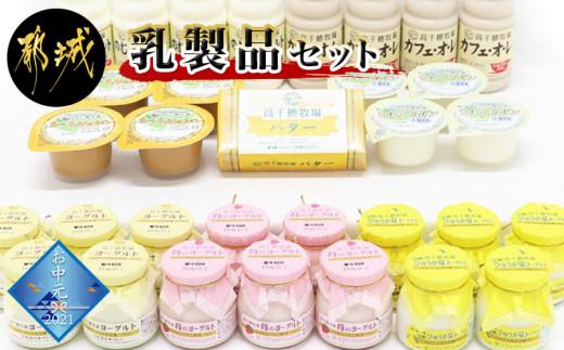 【お中元】高千穂牧場乳製品セット_MJ-1614-SG