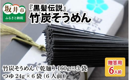 『黒髪伝説』竹炭そうめん 箱入 6人前 [A-4408]