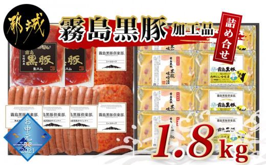 【お中元】霧島黒豚ハムとロース味噌漬けバラエティ15品セット_MJ-2802-SG