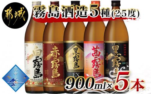 【お中元】霧島酒造(25度)900ml×5色バラエティセット_MJ-3804-SG