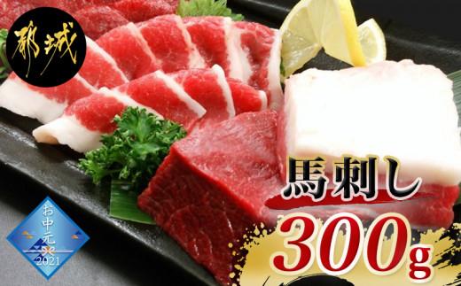 【お中元】都城産馬刺し名品セット300g_MJ-0106-SG