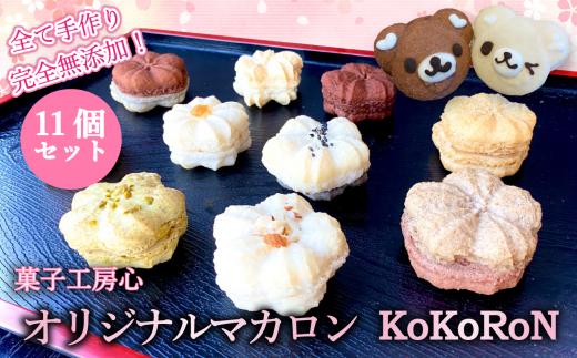 菓子工房心オリジナルマカロン【KoKoRoN】詰め合せセット