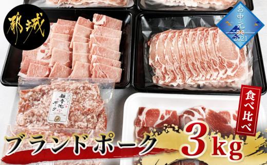 【お中元】ブランドポーク食べ比べ3kg_MJ-1523-SG