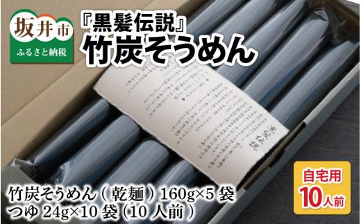 『黒髪伝説』竹炭そうめん 袋入 10人前 [A-4407]