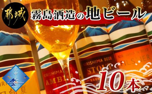 【お中元】霧島酒造の地ビール10本セット_MA-0163-SG