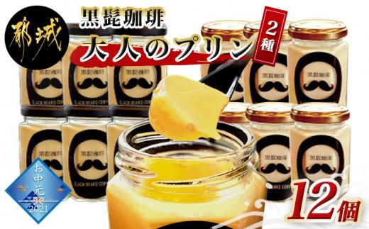 【お中元】「黒髭珈琲」大人のプリン2種12個セット_MJ-9904-SG