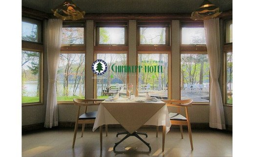 豊かな自然を残す湖を眺めることができるレストラン席